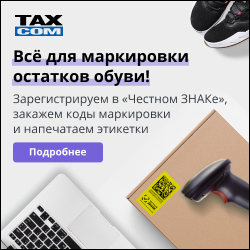 Такском-Магазин